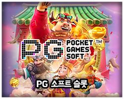 PG 소프트 슬롯 게임 사이트